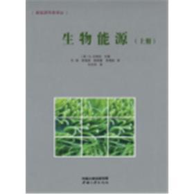 生物能源(上册)