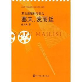 蒙古族题材电影之塞夫、麦丽丝徐文海 著中央民族大学出版社9787566012517