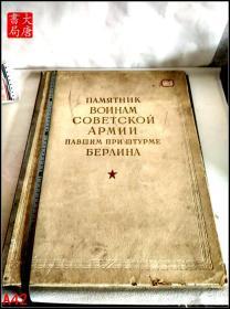 攻克柏林时苏军阵亡将士纪念画册