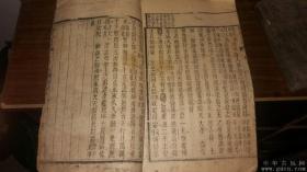 明版、历代史论下册