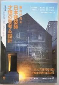 日本建筑师思考与设计