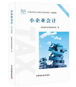 小企业会计(2017年版)/全国税务系统干部教育培训系列教材·初任培训