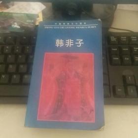 中国传统文化读本:韩非子