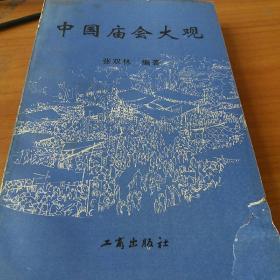 中国庙会大观
