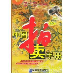 中国拍卖手册