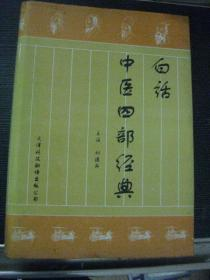 白话中医四部经典