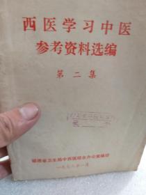 《西医学习中医参考资料选编》第二集