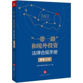 """""""一带一路""""和境外投资法律合规手册(香港分册)"""
