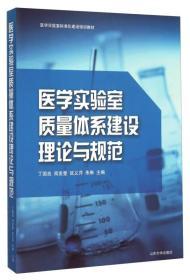 医学实验室质量体系建设理论与规范