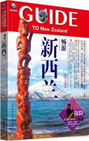 畅游世界系列:畅游新西兰