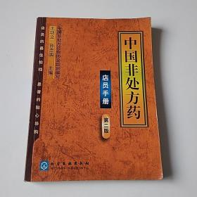 中国非处方药:店员手册