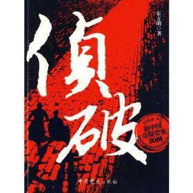 侦破—新中国奇疑要案20例
