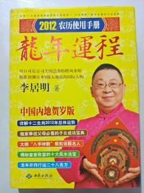 李居明2012龙年运程精装