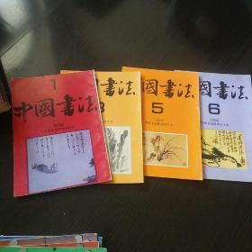 中国书法杂志1994年1,3,5,6期四本合售