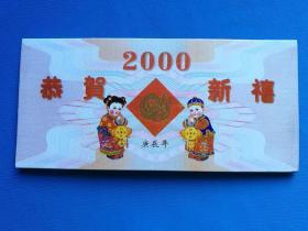 少见!  2000年贺岁卡  镂空镶嵌铜质镀金方章【贺岁卡】个一枚 (人民银行 沈阳造币厂)制造