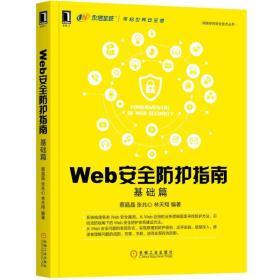Web安全防护指南(基础篇)/网络空间安全技术丛书