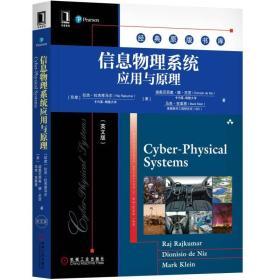 信息物理系统应用与原理(英文版)