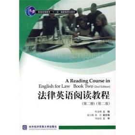 """法律英语系列教材·普通高等教育""""十一五""""国家级规划教材:法律英语阅读教程(第2册)(第2版)"""