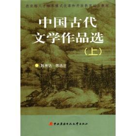 教育部人才培养模式改革和开放教育试点教材:中国古代文学作品选(上)