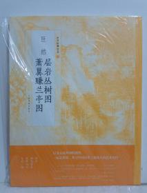 中国绘画名品  巨然《层岩丛树》《萧翼赚兰亭》