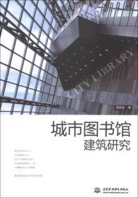 城市图书馆建筑研究