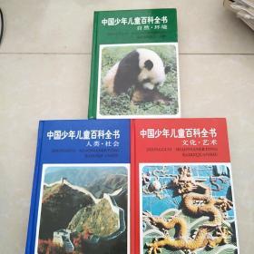 中国少年儿童百科全书:自然.环境:人类:社会:文化:艺术 3本合售