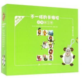 不一样的卡梅拉动漫绘本 礼盒装(13-22册)