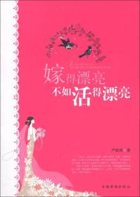 嫁得漂亮不如活得漂亮 严枝俏 中国华侨出版社 9787511328991