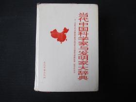 《当代中国科学家与发明家大辞典 第二卷》