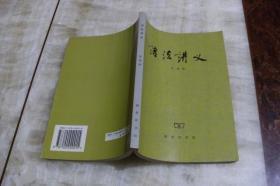 语法讲义(平装大32开  2000年10月1版7印  印数10千册  有描述有清晰书影供参考)
