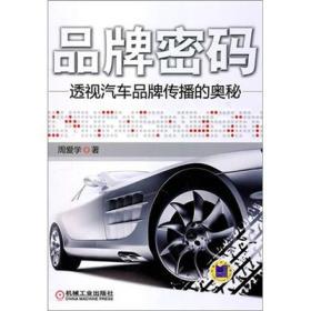 品牌密码:透视汽车品牌传播的奥秘