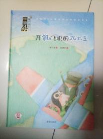 开假飞机的大土豆 (中国风 儿童文学名作绘本书系)