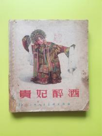 贵妃醉酒(梅兰芳主演)(开摄影版连环画格式)(一图一文)(1962年初版初印仅印6000册)(书品见图)