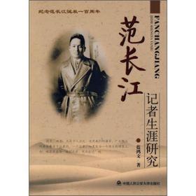 范长江记者生涯研究