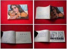 《地震前后》,黑龙江1984.9一版一印9万册,7392号,连环画