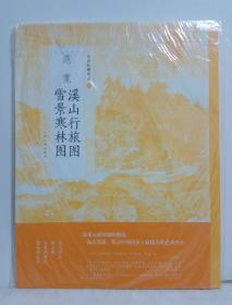 中国绘画名品  范宽《溪山行旅》《雪景寒林》