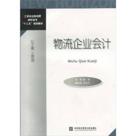 物流企业会计 专著 陈光主编 wu liu qi ye kuai ji