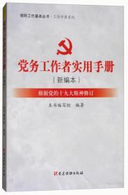 党务工作者实用手册(新编本)根据党的十九大精神修订/组织工作基本丛书·工作手册系列