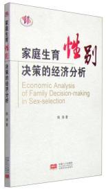 家庭生育性别选择的经济分析