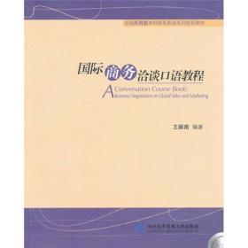 满29包邮 二手国际商务洽谈口语教程 王振南 对外经济贸易