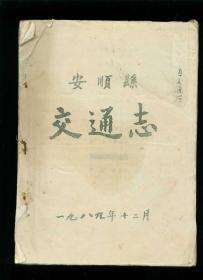 安顺县交通志(16开油印本)1989年12月