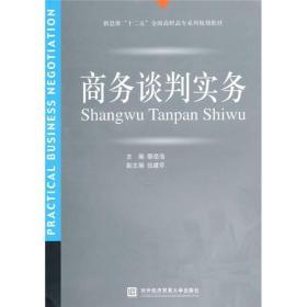 商务谈判实务 专著 鄢岳浩主编 shang wu tan pan shi wu