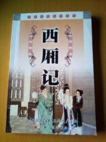 西厢记 中国古典名著文库