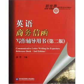新世界商务英语系列教材:英语商务信函写作辅导用书(第二版)