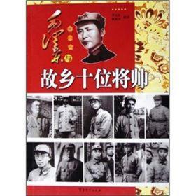 毛泽东与故乡十位将帅