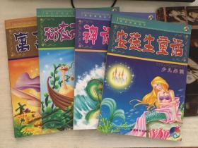 经典必读丛书 -安徒生童话 少儿必读 (寓言故事、安徒生童话、神话故事、365夜动物故事)4本合售
