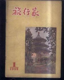 旅行家1955 1(代创刊号》60331-70收藏