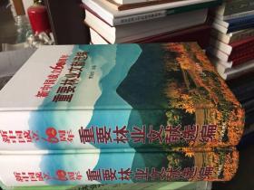 新中国成立60周年重要林业文献选编