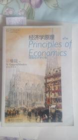 经济学原理:微观经济学分册 【第6版】F3889