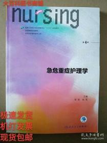 人卫版急危重症护理学 第4版 第四版 ' 供本科护理学类专业用